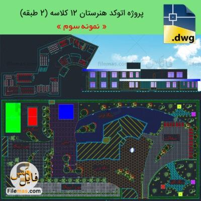 پروژه طراحی دبیرستان 12 کلاسه + سالن ورزشی و سرایداری (نمونه3)