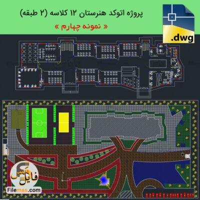 پروژه طراحی مدرسه 12 کلاسه + سایت پلان، نما و برش (نمونه4)