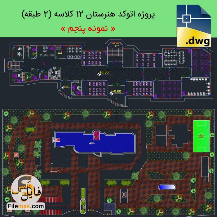 پروژه طراحی فضای آموزشی 12 کلاسه + سالن ورزشی و سرایداری (نمونه5)