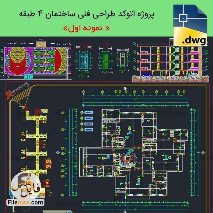 پروژه طراحی فنی معماری کاردانی ساختمان 4 طبقه (نمونه 1)