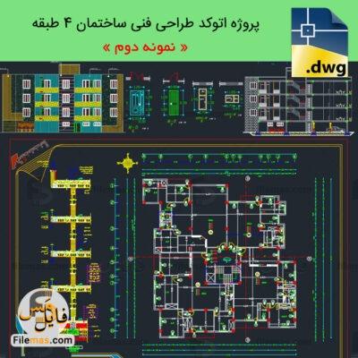 پروژه کامل مسکونی درس طراحی فنی ساختمان 4 طبقه (نمونه 2)