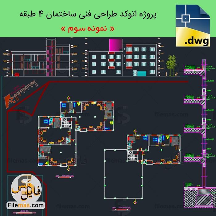 پروژه طراحی فنی ساختمان 4 طبقه مسکونی با تمام جزئیات (نمونه 3)
