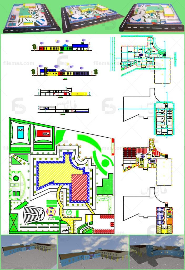 پروژه طراحی معماری فرهنگسرا | پروژه همراه با 3d