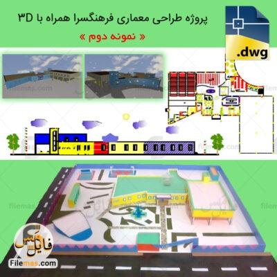 پروژه طراحی معماری فرهنگسرا | پروژه آماده فرهنگسرا + 3d (نمونه 2)
