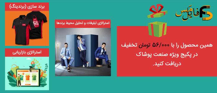 استراتژی بازاریابی پوشاک | برندسازی در صنعت پوشاک | استراتژی تبلیغات در صنعت پوشاک