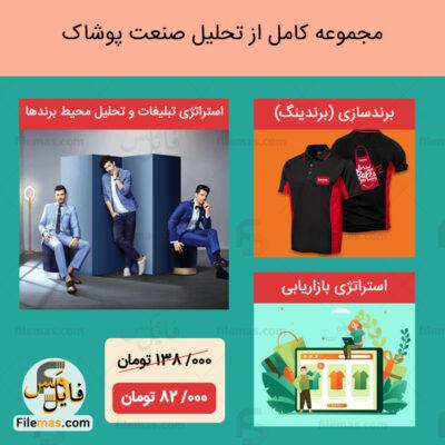 مجموعه کامل تحلیل صنعت پوشاک | استراتژی فروش، بازاریابی، تبلیغات و برندسازی