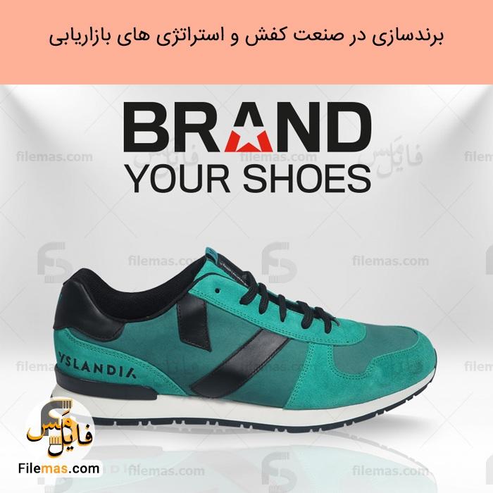 مقاله پاورپوینت برند سازی در صنعت کفش + استراتژی های بازاریابی و فروش