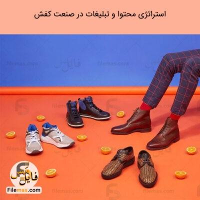 مقاله پاورپوینت استراتژی محتوا و تبلیغات صنعت کفش با نگاه به بازار کفش ایران