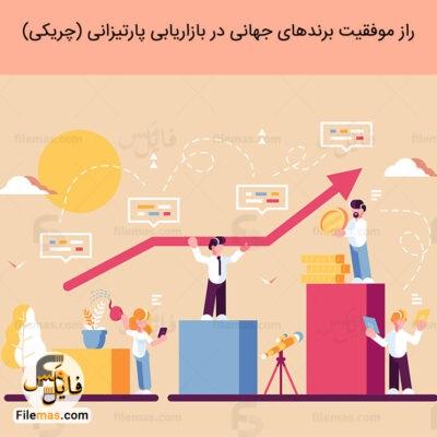 کتاب راز موفقیت برندهای معروف جهانی در بازاریابی پارتیزانی pdf