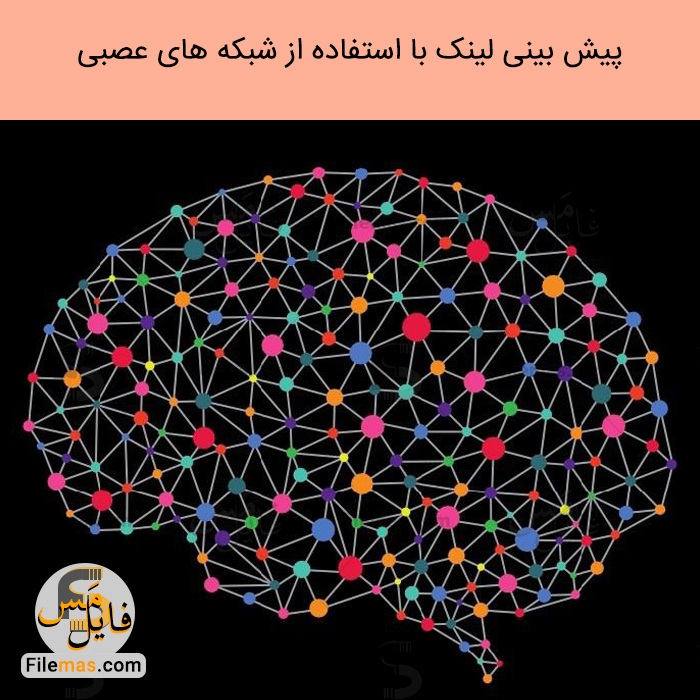 پایان نامه پیش بینی لینک در شبکه های اجتماعی به کمک شبکه های عصبی