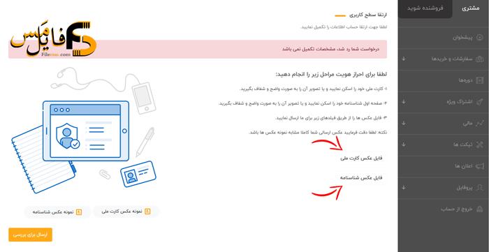 چگونه فروشنده شویم در فایلمس - ثبت نام و ارتقاء