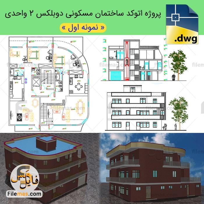پلان معماری ساختمان مسکونی دوبلکس 2 واحدی همراه با 3d