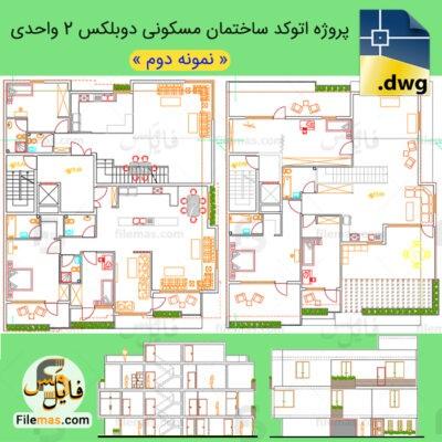 پلان معماری ساختمان مسکونی 2 واحدی دوبلکس – پروژه طرح 2 معماری