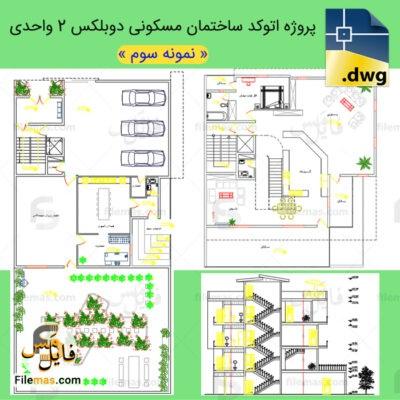 طراحی نقشه ساختمان مسکونی دوبلکس 2 واحدی – پروژه طرح 2 معماری