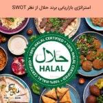 کتاب استراتژی بازاریابی بین المللی برند حلال از نظر SWOT