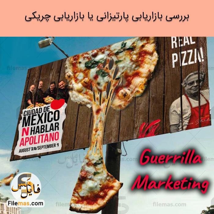 مقاله بازاریابی پارتیزانی pdf | پاورپوینت بازاریابی چریکی