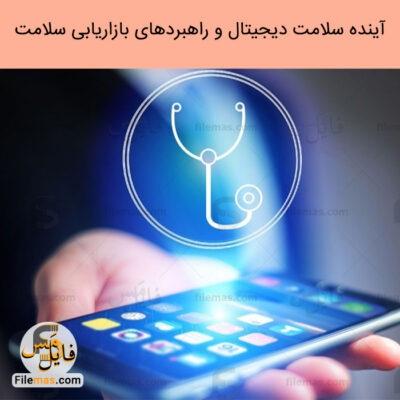 مقاله پاورپوینت آینده سلامت دیجیتال | راهبردهای بازاریابی سلامت