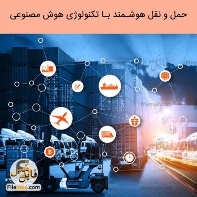 پاورپوینت حمل و نقل هوشمند با تکنولوژی هوش مصنوعی