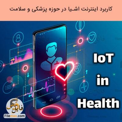 پاورپوینت کاربرد اینترنت اشیا در حوزه پزشکی، بهداشت و درمان
