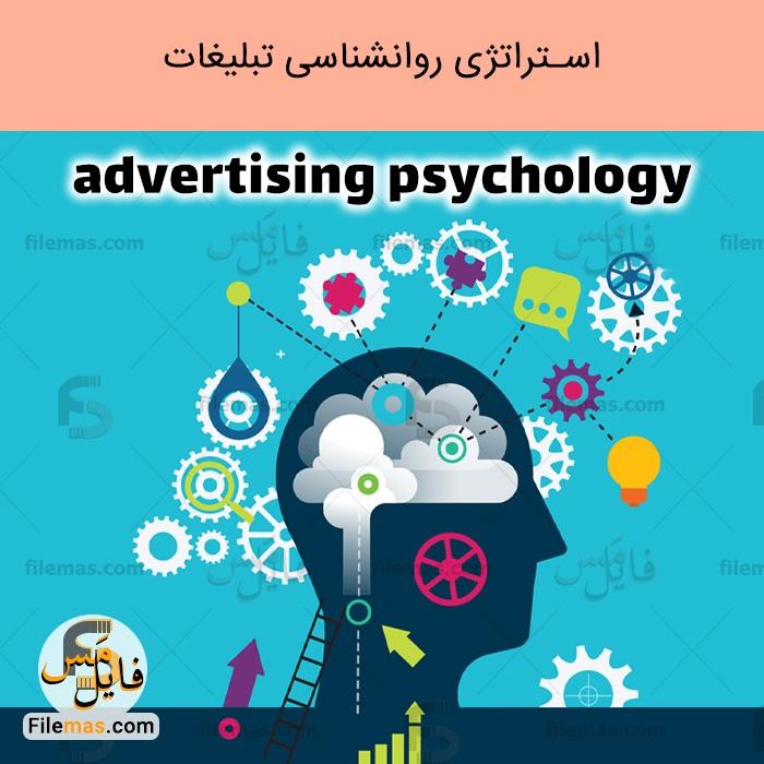 پاورپوینت روانشناسی تبلیغات | استراتژی روان شناسی تبلیغات