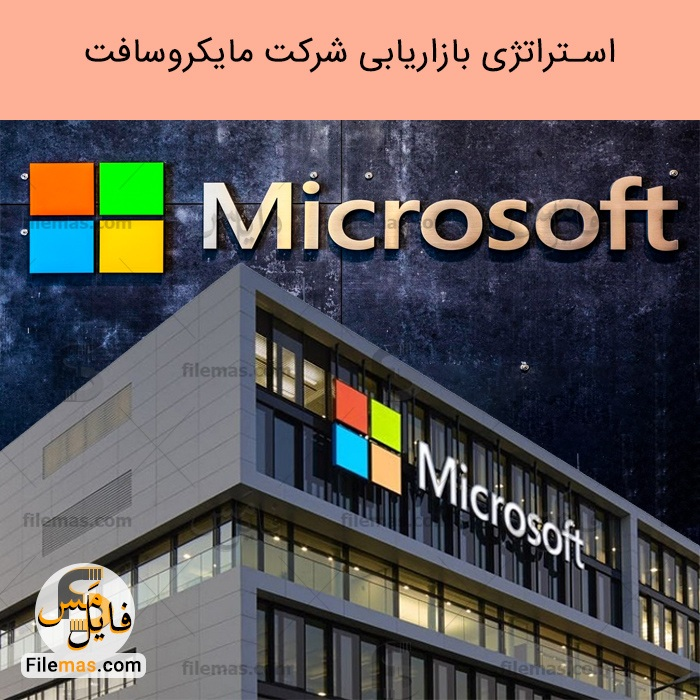 پاورپوینت استراتژی بازاریابی شرکت مایکروسافت در پیش بینی تقاضا