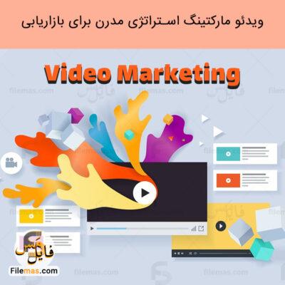 پاورپوینت ویدئو مارکتینگ | استراتژی بازاریابی ویدیویی