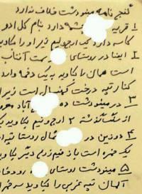 گنج نامه مینودشت استان گلستان