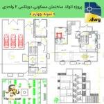 طراحی خانه دوبلکس 200 متری با 2 واحد مسکونی – پروژه طرح 2 معماری