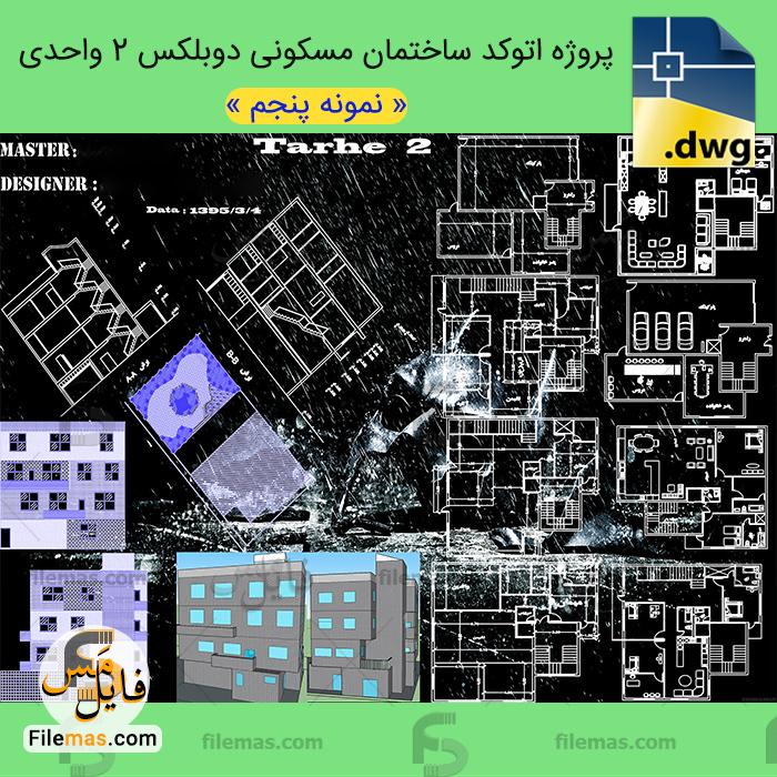 پلان ساختمان مسکونی 4 طبقه دو واحدی به صورت دوبلکس – پروژه طرح 2