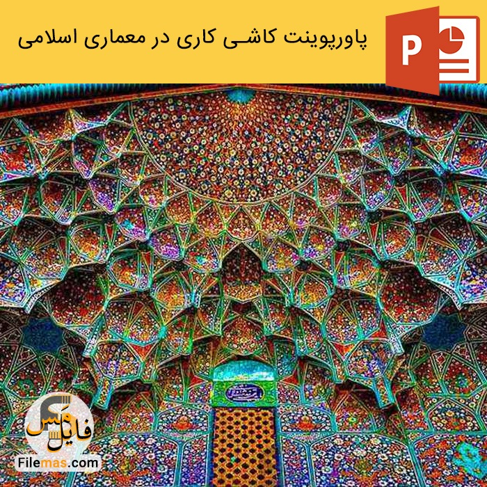 پاورپوینت کاشی کاری در معماری اسلامی و انواع آن