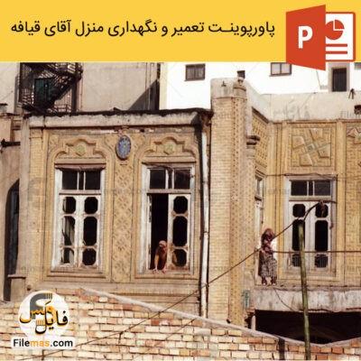 پاورپوینت خانه قدیمی در مشهد بررسی و پلان منزل قیافه 🏠