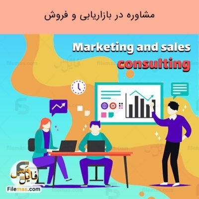 پاورپوینت مشاوره در بازاریابی و فروش | مشاوره استراتژی بازاریابی