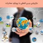 پاورپوینت بازاریابی بین المللی با رویکرد صادرات در عصر دیجیتال