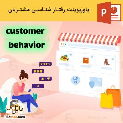 پاورپوینت رفتارشناسی مشتریان و بررسی رفتار مصرف کننده