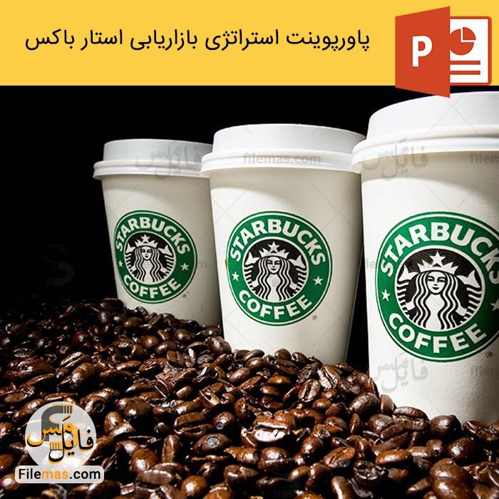 پاورپوینت استراتژی بازاریابی استارباکس در فروش قهوه