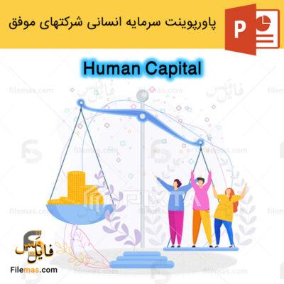 پاورپوینت سرمایه انسانی | مدیریت استراتژیک شرکت های موفق