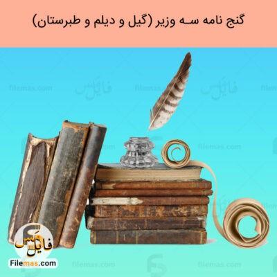گنج نامه سه وزیر | کتاب نسخه تیموری گیل و دیلم و طبرستان
