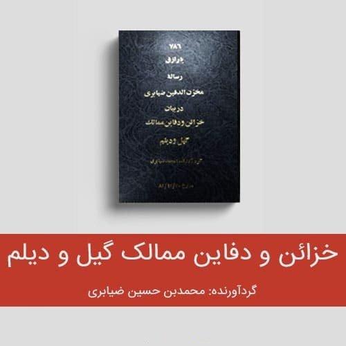 کتاب رساله مخزن الدفین ضیابری | گنجنامه تیموری گیل و دیلم