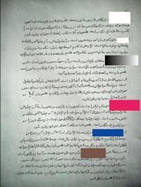 گنج نامه اراک pdf | نسخه دست نویس
