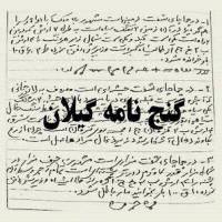 گنج نامه گیلان pdf | نسخه دست نویس