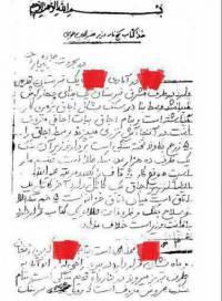 هذا کتاب گنج نامه وزیر شیخ خواجه نصیرالدین طوسی