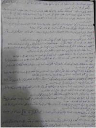 گنج نامه کردستان، 23 نسخه دست نویس