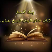 دانلود تمام کتابهای شیخ بهایی pdf