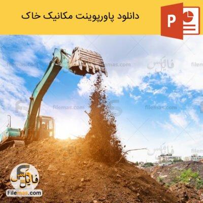 دانلود رایگان پاورپوینت مکانیک خاک | زمین شناسی