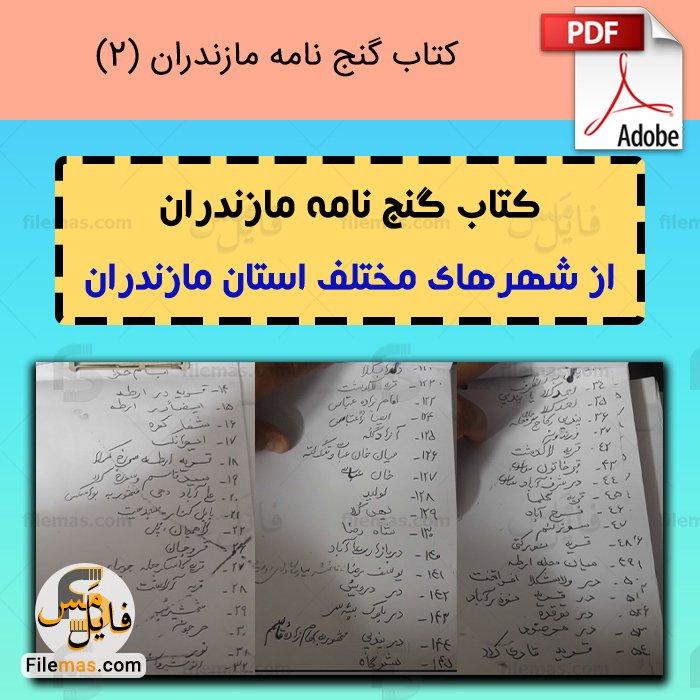 دانلود کتاب گنج نامه مازندران (2) | شهرهای مختلف