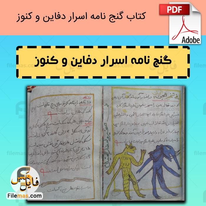 کتاب اسرار دفینه ها   گنج نامه اسرار دفاین و کنوز