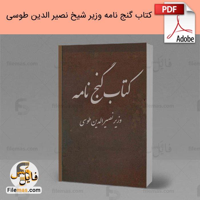 کتاب گنج نامه وزیر نصیرالدین طوسی