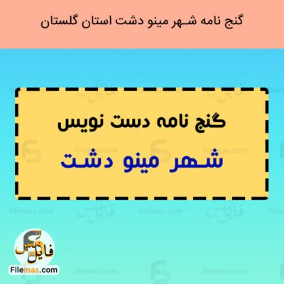 گنج نامه مینودشت در استان گلستان pdf