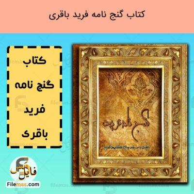 کتاب گنج نامه فرید باقری
