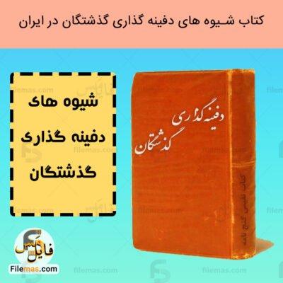 کتاب شیوه های دفینه گذاری گذشتگان در ایران | نحوه دفینه گذاری